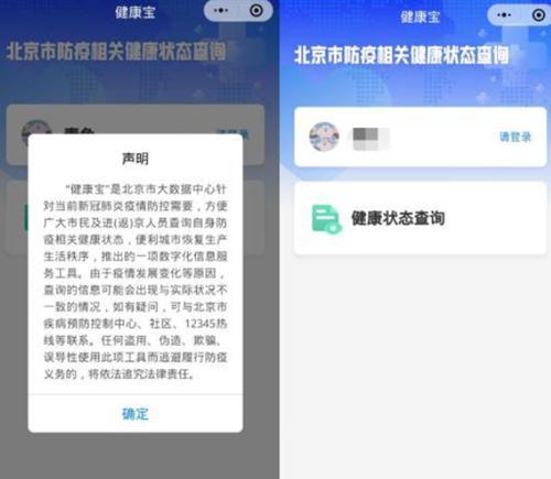 北京健康寶上線在哪申請