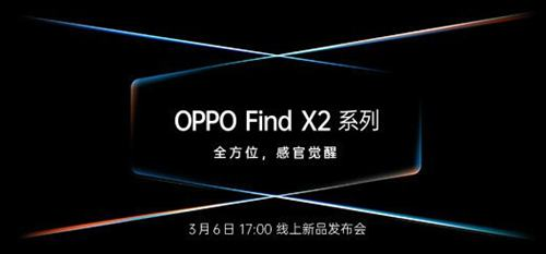 OPPO Find X2發布會直播在哪看