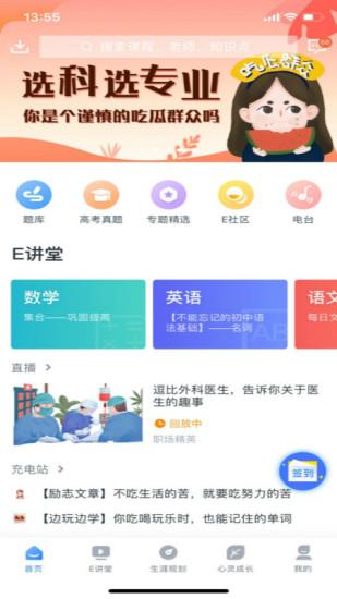 升學e網通app