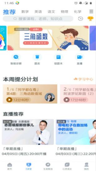 升學e網通app下載