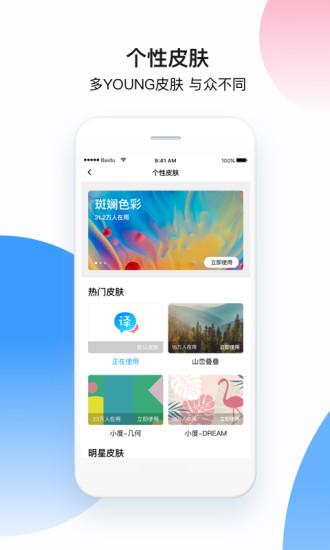 百度翻譯app下載