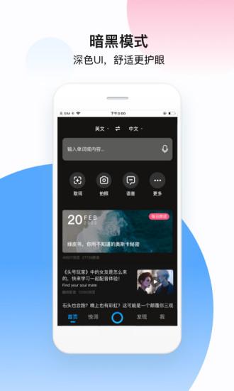 百度翻譯app下載安裝