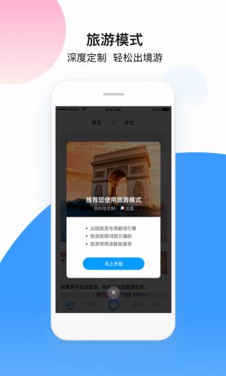 百度翻譯安卓app