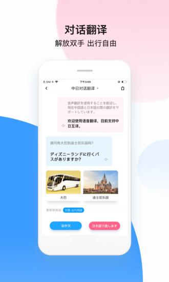 百度翻譯安卓app下載