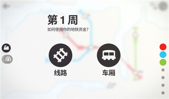 模擬地鐵全地圖解鎖