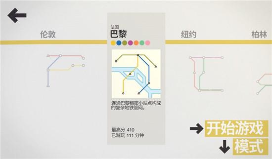 模擬地鐵破解版
