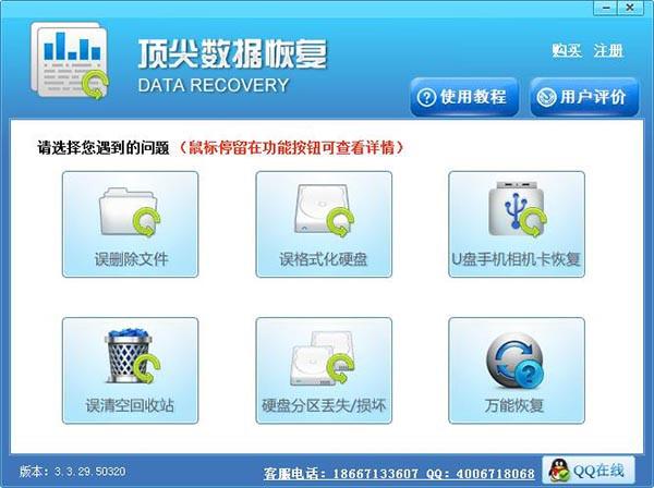 迅龍數據恢復軟件破解版
