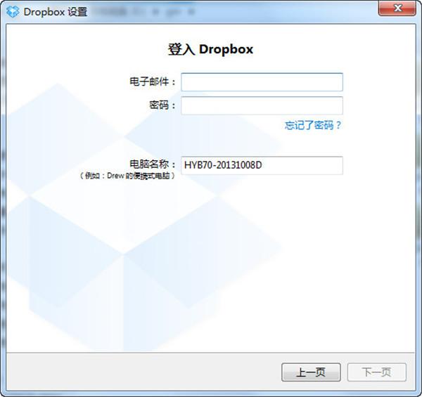 Dropbox電腦版