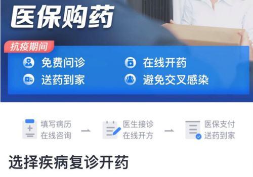 武汉电子医保凭证怎么申请