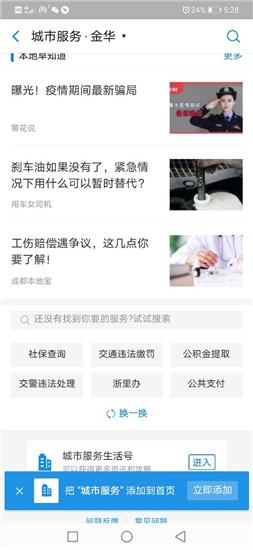 北京健康寶APP下載