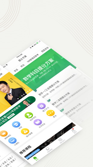 中國大學MOOC手機版下載