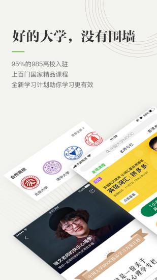 中國大學MOOC手機版