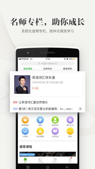中國大學MOOC安卓版