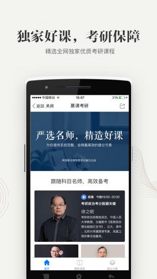 中國大學MOOC安卓版下載