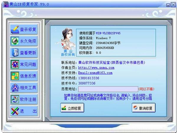 黃山IE修復專家綠色版