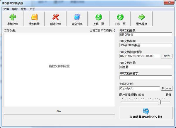 jpg轉換成pdf轉換器破解版