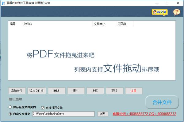 迅捷pdf合并軟件破解版