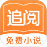 追閱免費小說app下載