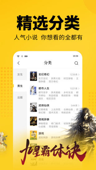 七猫小说app