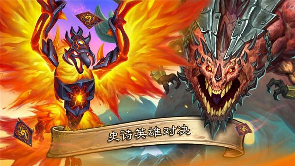 炉石传说游戏