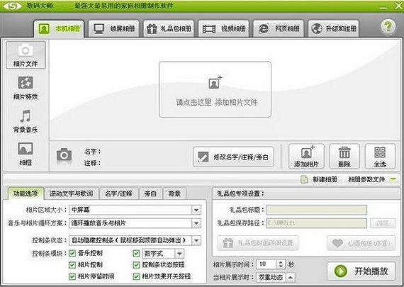 数码大师2010免费版