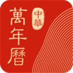 中华万年历2020新版本