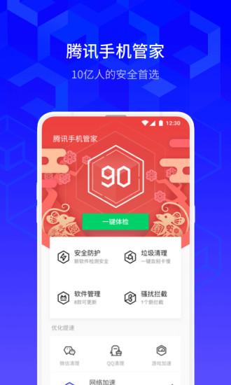 腾讯手机管家安卓app下载