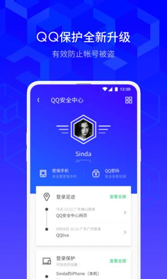腾讯手机管家安卓app