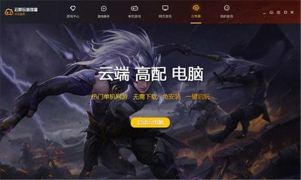 云即玩游戏盒官方下载