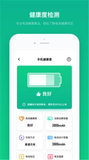 电池寿命专家app