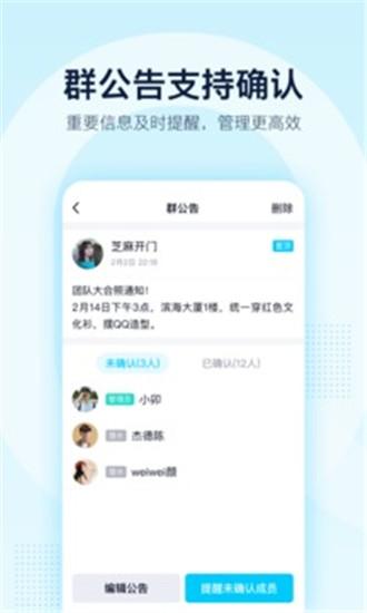 QQ安卓客户端