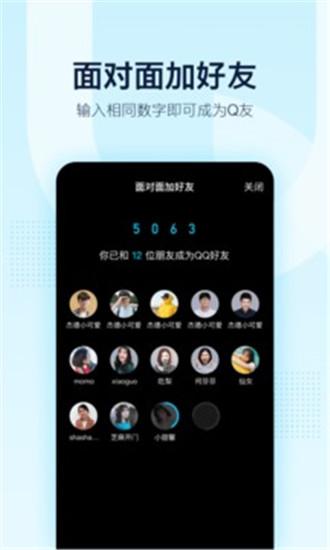 QQ最新版本下载