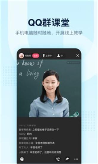 QQ安卓版