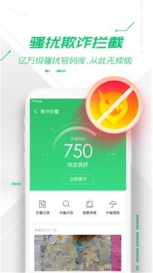 360手机卫士最新版下载