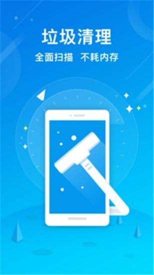 清理大师app下载安装