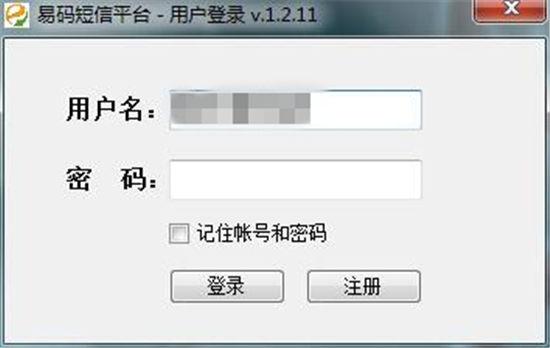 易码短信平台客户端