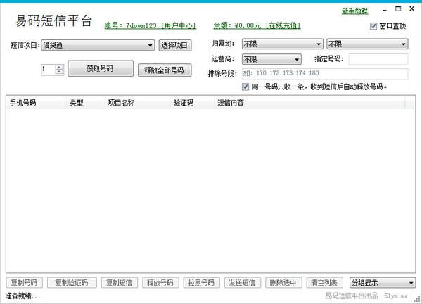 易码短信平台客户端下载