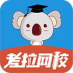 考拉网校app下载