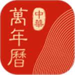 中华万年历app下载