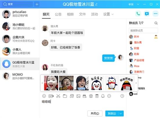 QQ官方电脑版