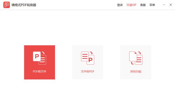 嗨格式pdf转换器永久会员版