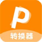 迅轉PDF轉換器官方版