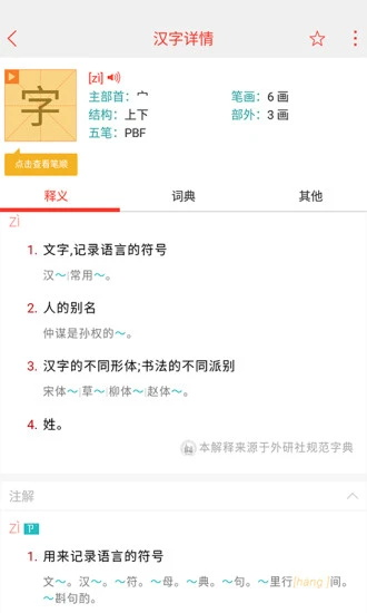 快快查汉语字典下载