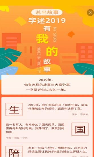 快快查汉语字典手机版下载