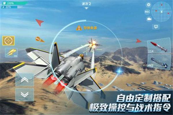 现代空战3D破解版