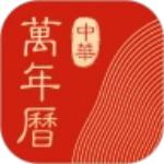 中华万年历软件下载
