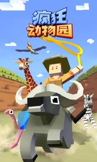 疯狂动物园游戏下载