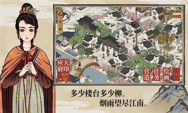 江南百景图免费下载安装