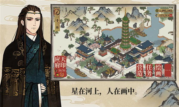 江南百景图免费下载