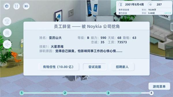 手机帝国免费中文版下载